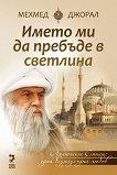 Името ми да пребъде в светлина - Мехмед Джорал - книга