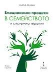 Емоционални процеси в семейството и системна терапия - Златка Михова -