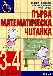 Първа математическа читанка за 3. - 4. клас - Веселин Златилов, Илиана Цветкова, Таня Тонова - помагало