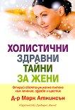 Холистични здравни тайни за жени -