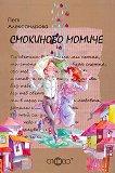 Смокиново момиче - Петя Александрова -