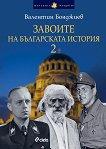Завоите на българската история - книга 2 - Валентин Бояджиев -