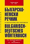 Българско-немски речник - Александър Зицман, Владко Мурдаров -