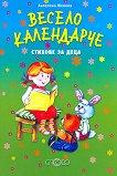 Весело календарче - стихове за деца - Ангелина Жекова - книга