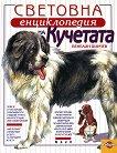 Световна енциклопедия на кучетата - Венелин Динчев - книга