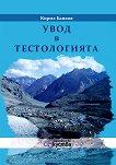 Увод в тестологията - книга за учителя