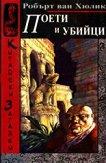 Китайски загадки - Поети и убийци - Робърт ван Хюлик -
