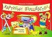 """Аз съм в детската градина: помагало """"Хартиени вълшебства"""" : За деца на 3 - 4 години - Наталия Стойкова -"""