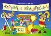 """Аз съм в детската градина: Помагало """"Хартиени вълшебства"""" : За деца на 4 - 5 години - Наталия Стойкова - книга за учителя"""