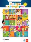 Пъстро календарче: Помагало за 3. и 4. подготвителна възрастова група на детската градина - учебник