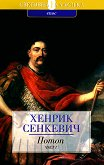 Потоп - част I - Хенрик Сенкевич - книга