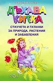 Дъхава китка - Борислав Ганчев -