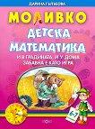 Моливко - детска математика: И в градината, и у дома забавна е като игра - 6-7 години - Дарина Гълъбова -