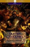 Кръстоносци - том II - книга