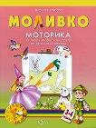 Моливко: Моторика : За деца в 1.група на детската градина - Дарина Гълъбова - книга