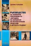 """Ръководство за семинарни упражнения по """"Методика на формиране на математически представи в детската градина"""" - Дарина Гълъбова - книга"""