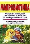 Макробиотика - Мирослава Бирицка -