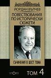 Съчинения в шест тома: Том 4 - Повествования по исторически сюжети - Йордан Вълчев -