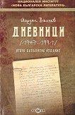 Дневници /1947 - 1991/ - книга