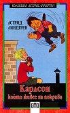 Карлсон, който живее на покрива - книга 1 - Астрид Линдгрен - детска книга