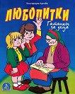 Любопитки: гатанки за деца - Благородна Арсова -