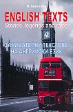 English Texts: Stories, legends and tales - Б. Христова - учебник
