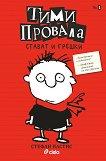 Тими Провала - книга 1: Стават и грешки - Стефан Пастис -