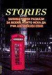 Stories: Занимателни разкази за всеки, който иска да учи Английски език - учебна тетрадка