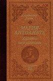 Мария-Антоанета - том 7: Колието на кралицата : Луксозно издание - Александър Дюма - баща - книга