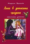 Лина в детската градина: Стихчета-закачки - Йорданка Трайкова -