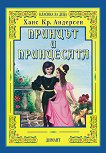 Класика за деца: Принцът и принцесата - Ханс Кристиан Андерсен -