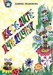 Веселите пчелички - Дафина Недялкова -