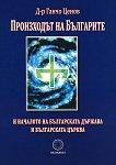 Произходът на Българите и началото на българската държава и българската църква -