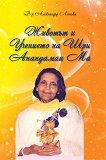 Животът и учението на Шри Анандамаи Ма - Д-р Александър Липски -