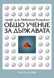 Общо учение за държавата - Любомир Владинкин - книга