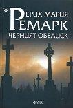 Черният обелиск - Ерих Мария Ремарк -