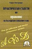 Практически съвети по правопис на български книжовен език - Таня Петрова - книга