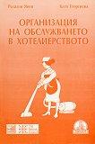 Организация на обслужването в хотелиерството - Катя Георгиева, Розалин Янев - учебник