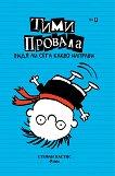 Тими Провала - книга 2: Видя ли сега какво направи - Стефан Пастис -