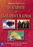 Булгарите и българите в Крим. Езиковоархеологическо изследване -