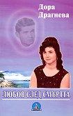 Любов след смъртта - Дора Драганова - книга