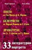 33 Литературни портрета - Иван Сарандев, Катя Янева -