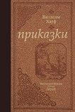 Приказки - Луксозно издание - Вилхелм Хауф - книга