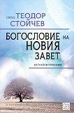Богословие на Новия Завет - Теодор Стойчев - книга