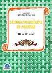 Занимателни игри по религия - 3. и 4. клас - Захарий Дечев -