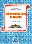 Занимателни игри по религия - 1. и 2. клас - Захарий Дечев -