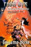 Хрониките на Черния отряд - книга 3: Бялата роза - Глен Кук -