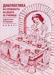 Диагностика на готовността на децата за училище - Е. Драголова, М. Терзиева -