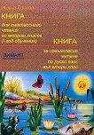 Книга за извънкласно четене по руски език в 2. клас -