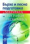 Бърза и лесна подготовка за матурата по география и икономика - учебна тетрадка